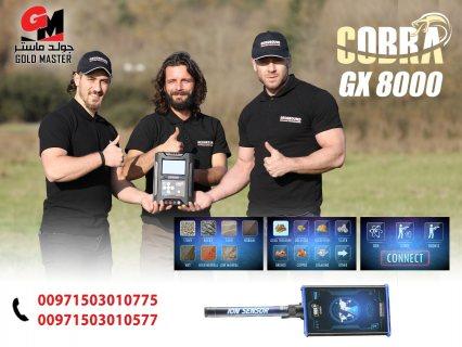 جهاز كشف الذهب فى لبنان | جهاز كوبرا جي اكس 8000