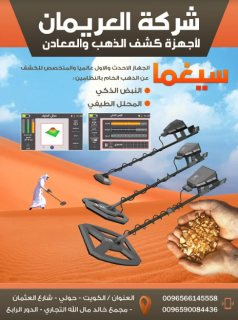 جهاز كشف الذهب والمعادن الثمينة والكهوف تحت الارض ( اجاكس سيجما ) - ALAREEMAN