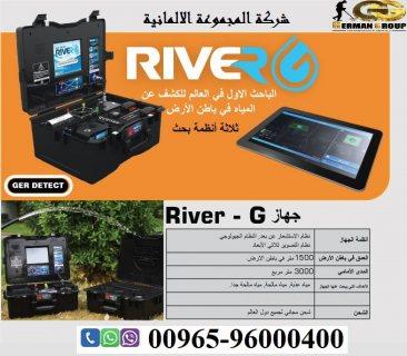 احدث تكنولوجية فى لبنان لاكتشاف الابار والمياه   جهاز ريفر جي