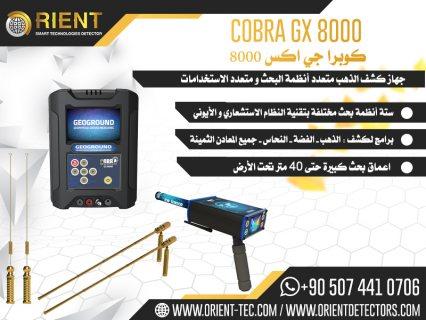 كوبرا جي اكس 8000 – جهاز كشف الذهب متعدد الأنظمة - جديد 2020
