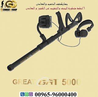 للبحث عن المعادن الثمينة فى لبنان | جهاز جريت 5000 |