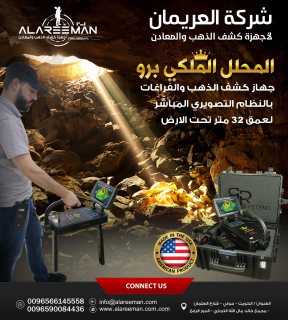 التقنية التصويرية الفائقة للكشف عن الذهب ( جهاز المحلل الملكي ) - ALAREEMAN