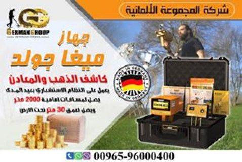 اجهزة كشف الذهب الخام فى لبنان 2020 | جهاز ميغا جولد