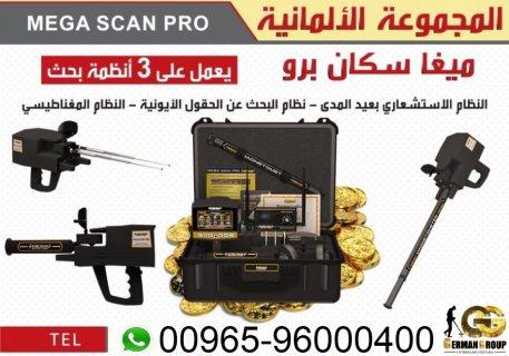 اكتشف الذهب والمعادن الثمينة فى لبنان مع الافضل | جهاز ميغا سكان برو