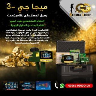 البحث عن المعادن الثمينة والكنوز فى لبنان | جهاز ميغا جي 3 الالمانى