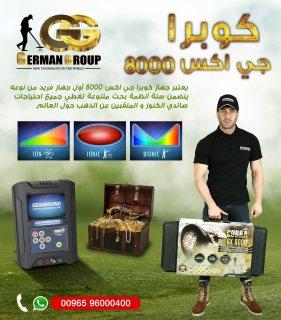 اكتشف الذهب والمعادن الثمينة مع احدث تكنولوجية فى لبنان | جهاز كوبرا 8000