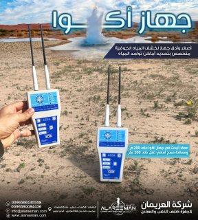 اجهزة كشف المياه الجوفية بتقنية امريكية | جهاز اكوا الاستشعاري 2020