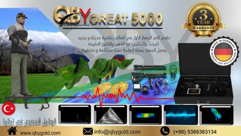 اجهزة كشف الذهب GREAT 5000  الالماني الان في تركيا 00905366363134 توصيل المجاني