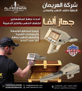 اجهزة كشف الذهب - جهاز الفا الاستشعاري alareeman