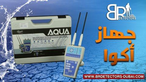 جهاز كشف المياه الجوفية في لبنان اكوا AQUA