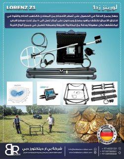 جهاز كشف الذهب الاصلي الالماني في لبنان لورنز زد 1 LORENZ
