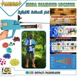 جهاز ميغا دايموند لكشف الماس والاحجار الكريمة فى لبنان 2020