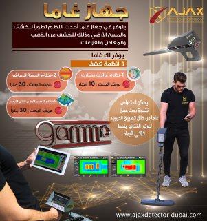 اجهزة كشف الذهب والكنوز التصويري في لبنان   غاما GAMMA