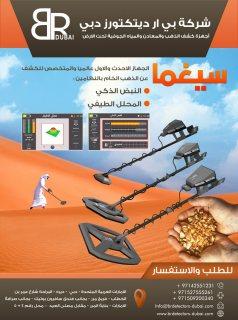 اجهزة كشف الذهب الخام في لبنان   سيغما SEGMA