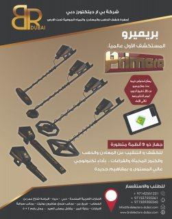 افضل واحدث اجهزة الكشف عن الذهب في لبنان   بريميرو PRIMERO