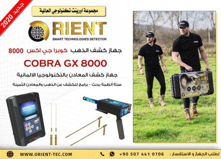جهاز كشف الذهب الشامل كوبرا جي اكس 8000 – COBRA GX 8000