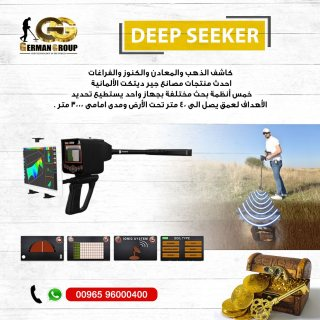 ديب سيكر جهاز كشف الذهب فى لبنان | اكتشف الكنوز