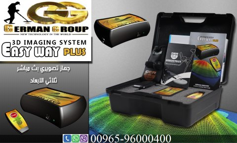 easy way plus اصغر اجهزة كشف الذهب والكنوز فى لبنان 2020