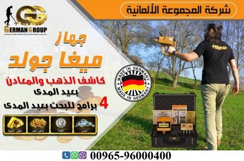 جهاز البحث عن الذهب والكنوز ميغا جولد فى لبنان