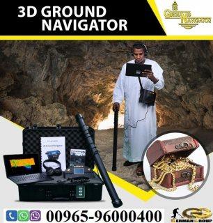 جهاز جراوند نافيجيتور الجهاز القوى فى لبنان لاكتشاف الذهب