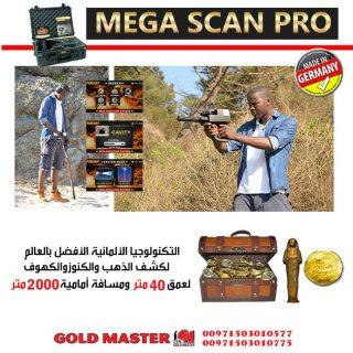 جهاز mega scan pro 2020  جهاز كشف الذهب