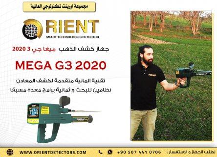 ميغا جي 3 2020 –جهاز كشف الذهب و المعادن متعدد الاستخدامات – خصم 20 %