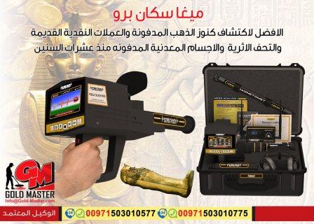 جهاز كشف الذهب فى لبنان جهاز ميجا سكان برو