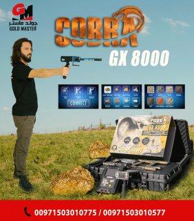 جهاز كشف الذهب فى لبنان جهاز كوبرا جي اكس 8000