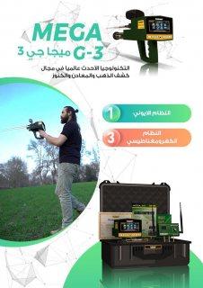 جهاز كشف الذهب فى لبنان جهاز ميجا جي 3