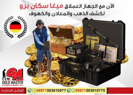 اجهزة كشف الذهب فى لبنان | ميجا سكان برو