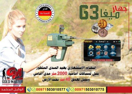 جهاز ميغا جي 3 جهاز كشف الذهب فى لبنان