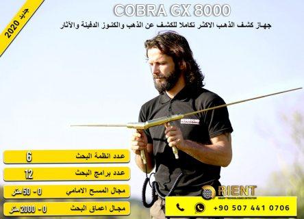 كوبرا جي اكس 8000 افضل اجهزة كشف الذهب
