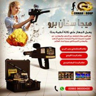 ميغا سكان برو للتنقيب عن الذهب والمعادن فى لبنان 2020