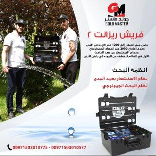 جهاز كشف المياه الجوفية فى لبنان | جهاز فريش ريزلت 2