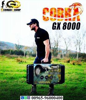 جهاز كوبرا جى اكس 8000 للتنقيب عن الذهب فى لبنان