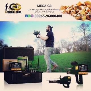 اجهزة ميغا جي3 فى لبنان | جهاز كشف الذهب