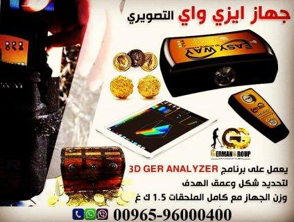 للكشف عن اصغر القطع الذهبية مع اصغر الاجهزة ايزي واي بلس فى لبنان