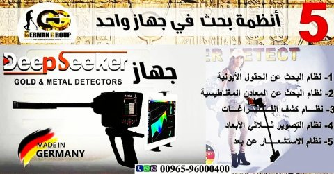 اجهزة البحث عن الذهب والمعادن النفيسة جهاز ديب سيكر فى لبنان