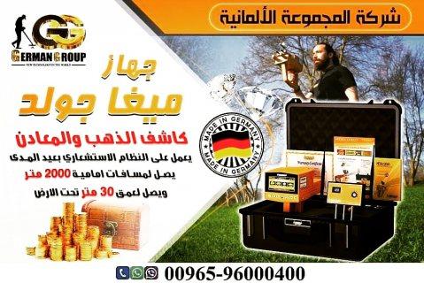 كاشف الذهب ميغا جولد الالمانى فى لبنان للتنقيب عن الكنوز