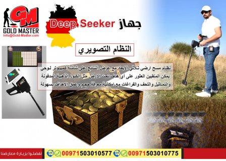 جهاز كشف الذهب فى لبنان | جهاز ديب سيكر