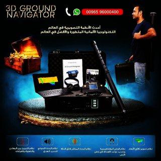 مستكشف الكنوز فى لبنان | جهاز جراوند نافيجيتور 2020