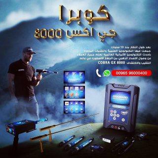 كشف الذهب الكنوز مع الجهاز الحديث فى لبنان | كوبرا 8000