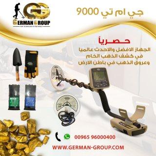 كاشف الذهب والمعادن الاحدث فى لبنان | جهاز جي ام تي 9000 المتطور