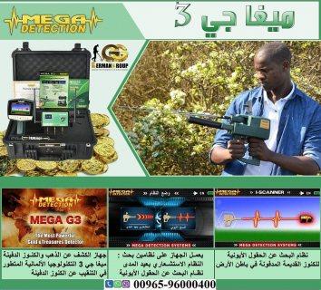 للبحث عن المعادن النفيسة فى لبنان | جهاز ميغا جي3 الالمانى