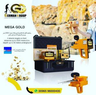 ميغا جولد المانى الصنع للتنقيب عن الذهب فى لبنان