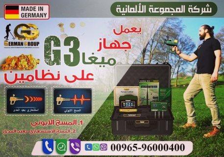 اكتشاف الذهب والكنوز فى لبنان | جهاز ميغا جي3 الالمانى