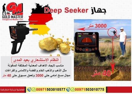 جهاز كشف الذهب فى لبنان | ديب سيكر