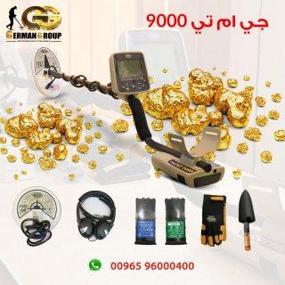 للكشف عن الكنوز الذهبية والذهب الخام فى لبنان | GMT 9000