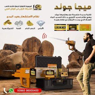 لكشف الذهب الخام فى لبنان | جهاز ميغا جولد للتنقيب