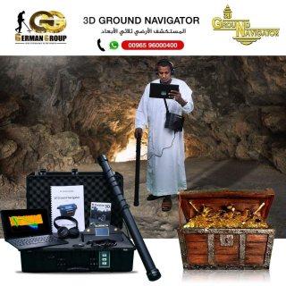 المستكشف فى لبنان جهاز جراوند نافيجيتور جهاز كشف الذهب